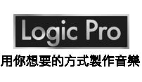 LOGIC PRO 編曲教學
