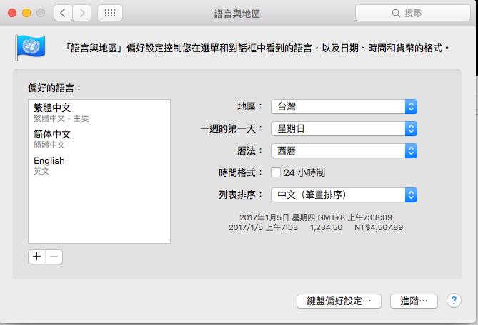 2.英文跟你不熟?還是中文比較麻吉!