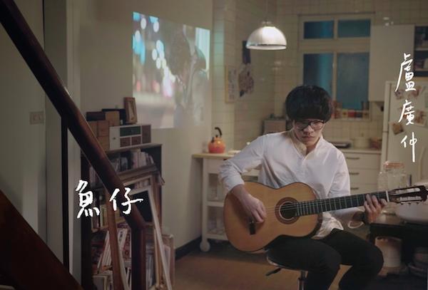 5.編曲練習1 盧廣仲【魚仔】- 聆聽歌曲中的樂器並分析其扮演的重要性